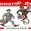 Четврти Аниматор Фест под покровитељством града Јагодине и Министарства културе и информисања