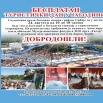 Бесплатан туристички дан у Јагодини