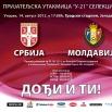 Пријатељска фудбалска утакмица Србија - Молдавија