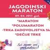 Први Јагодински маратон